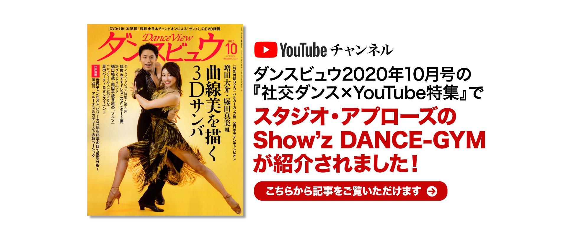 ダンスビュウ2020年10月号の『社交ダンス×YouTube特集』で紹介されました!