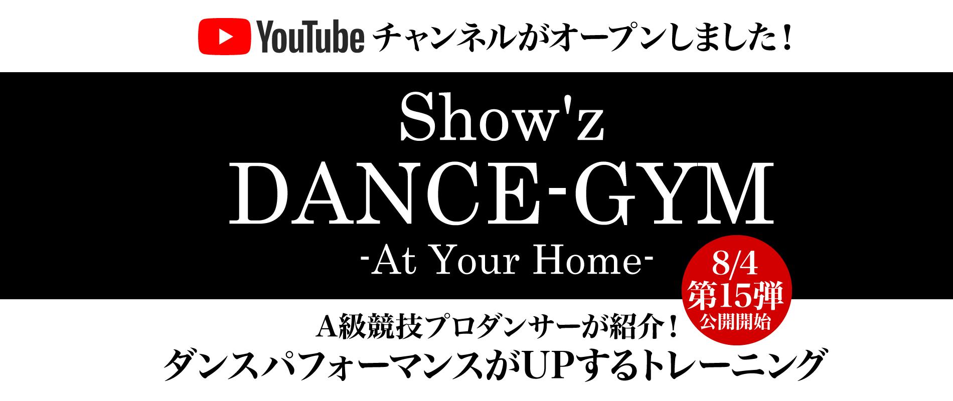 YouTubeチャンネルがオープン