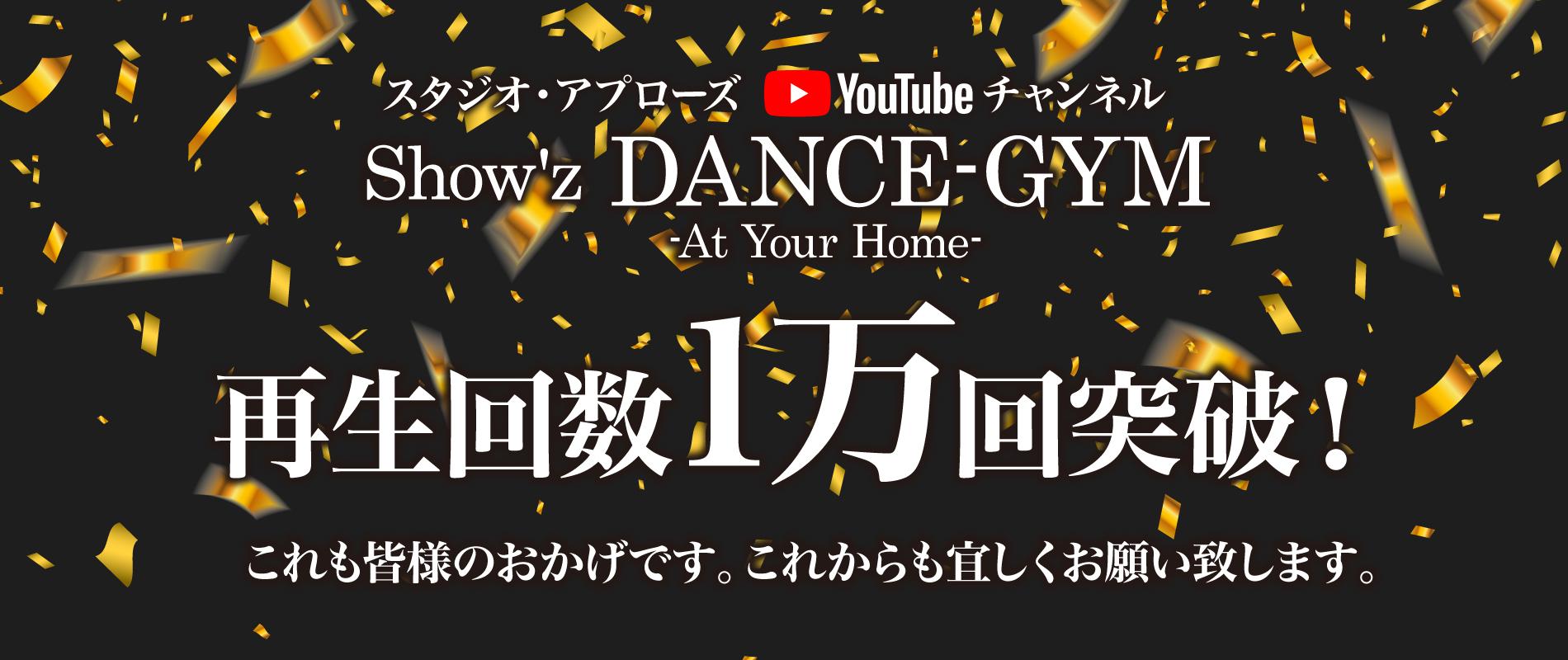 YouTubeチャンネルが再生回数1万突破!
